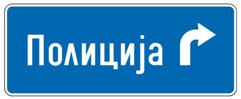 STANICA POLICIJE