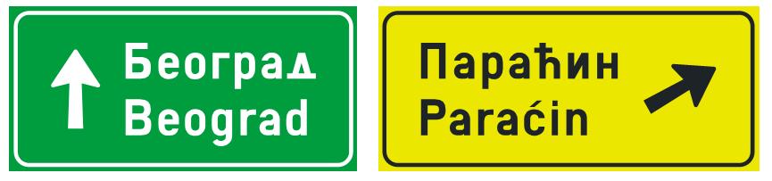 """ZNAK """"PUTOKAZ ZA IZLAZ"""" (III-65) I (III-65.1)"""