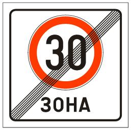 KRAJ ZONE30